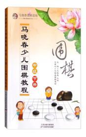 新书--马晓春少儿围棋教程 中级 下册