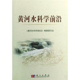 黄河水科学前沿