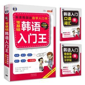 标准韩国语自学入门书——零基础韩语入门王