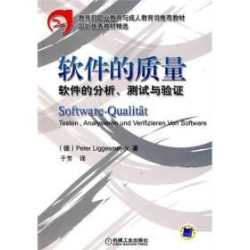 二手软件的质量德里格斯麦尔于芳机械工业出版社9787111269816
