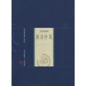 新版家庭藏书-名家选集卷-龚自珍集