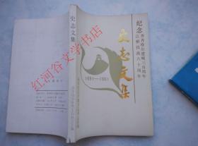 地方志类:史志文集1691--1991(纪念齐齐哈尔建城三百周年、江桥抗战六十周年···)