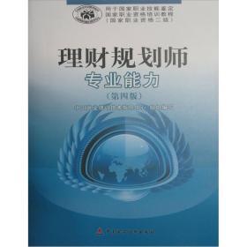 理财规划师专业能力(第4版)