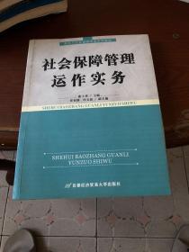 劳动与社会保障专业系列教材:社会保障管理运作实务