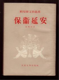 十七年小说《保卫延安》54年一版一印
