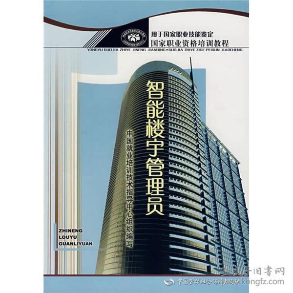 国家职业资格培训教程:智能楼宇管理员