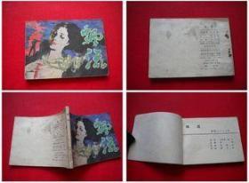 《飘流》。福建1984.10一版一印17万册8品,6759号,连环画