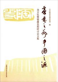 帝尧之都 中国之源-(尧文化暨德廉思想研讨会文集)