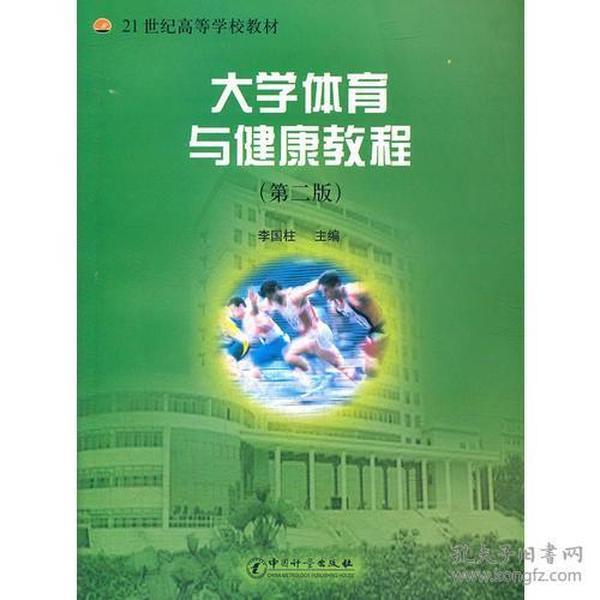 正版】大学体育与健康教程 第二版