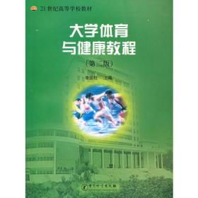 大学体育与健康教程 第二版