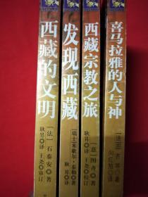 西藏文明之旅书系(发现西藏、西藏宗教之旅、喜马拉雅的人与神 ,西藏的文明 4'本合售)