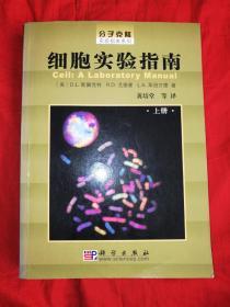 细胞实验指南上册