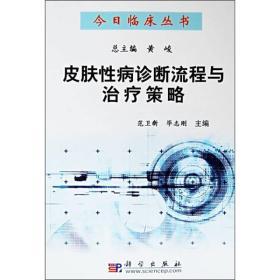 现货-今日临床丛书:皮肤性病诊断流程与治疗策略