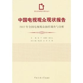 中国传媒大学出版社 中国电视观众现状报告——2012年全国电视观众抽样调查与分析 张宁 等 9787565707230
