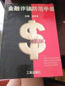 金融诈骗防范手册