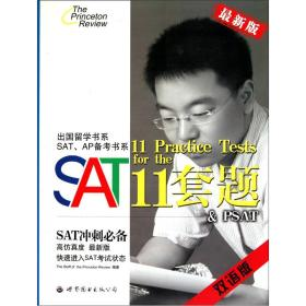 SAT11套题(最新版)