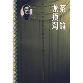 【正版书籍】茶馆 龙须沟