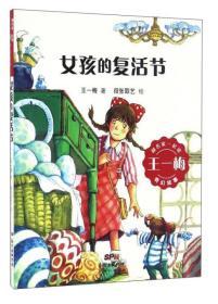 王一梅奇幻故事:女孩的复活节