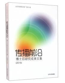 传播前沿 2015 山东省新闻出版广电局 作 山东大学出版社 9787560755021