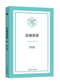 小文艺·口袋文库:北地爱情