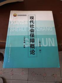 北京市高等教育精品教材:现代社会保障概论(修订第2版)