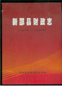 新邵县财政志(1987-2005)