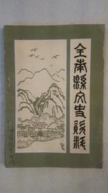 全南县文史资料《第一。二。三辑》