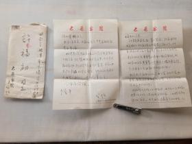 名人信札  太原画院院长  太原市美术家协会主席王步超信札一封  卖家保真