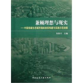 兼顾理想与现实:中国低碳生态城市指标体系构建与实践示范初探