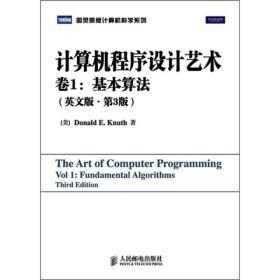 计算机程序设计艺术卷1:基本算法 英文版 第三版