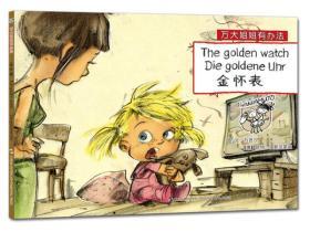 万大与安娜系列绘本·万大姐姐有办法:金怀表(汉德英对照)