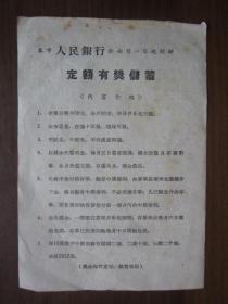 1957年中国人民银行上海市分行定额有奖储蓄宣传单