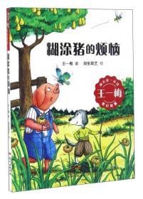 和名家一起读·王一梅奇幻童话:糊涂猪的烦恼