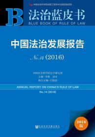 法治蓝皮书:中国法治发展报告No.14(2016)