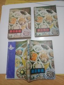 一套 全三册 32开本--《1湘菜集锦.》《2湘菜集锦续集》《3湘菜集锦续续集》彩色印刷---书品具体见图