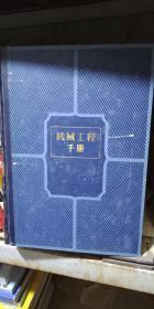 机械工程手册. (2.3.10)3本合售 精装