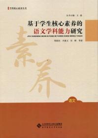 学科核心素养丛书 基于学生核心素养的语文学科能力研究