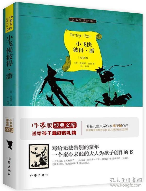 小书虫读经典:小飞侠彼得·潘·全译本  (教育部语文新课标必读书目)