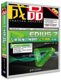 成品:EDIUS 7专业级视音频制作完全剖析