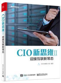 CIO新思维 II:迎接互联新常态