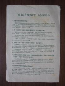 """1957年""""定额有奖储蓄""""问题解答——中国人民银行上海市分行"""