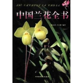 中国兰花全书
