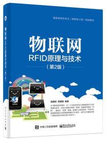 物联网RFID原理与技术(第2版)(本科教材)
