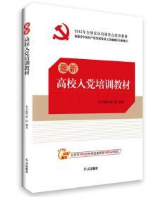 最新高校入党培训教材  红旗出版社 9787505126206