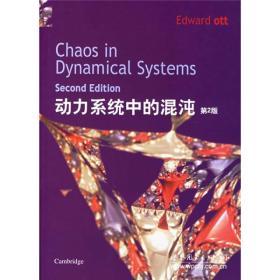 动力系统中的混沌(第2版)