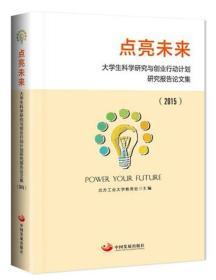 点亮未来:大学生科学研究与创业行动计划研究报告论文集(2015)