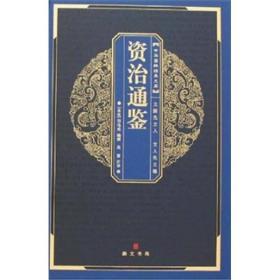 中华国粹经典文库:资治通鉴