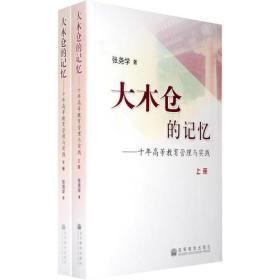 大木仓的记忆——十年高等教育管理与实践(上、下册)