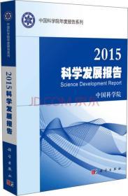 中国科学院年度报告系列:2015科学发展报告