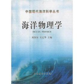 海洋物理学